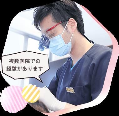 複数医院での経験があります